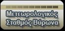 Μετεωρολογικός Σταθμός Βύρωνα
