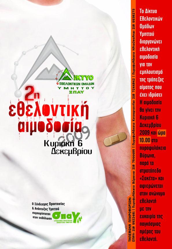 PosterTel1