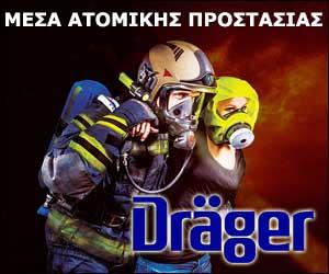https://www.draeger.com/en_seeur/Home/Locations/Greece